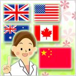アメリカ?イギリス??薬剤師が留学するならどこの国が良いか