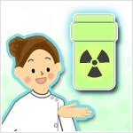 放射性医薬品について