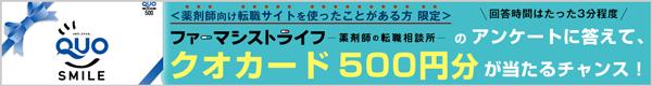 クオカート500円分が当たるチャンス