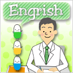 本気で留学を考えるなら ―薬剤師の留学に必要な語学力