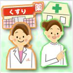 個人経営の薬局と大手調剤薬局