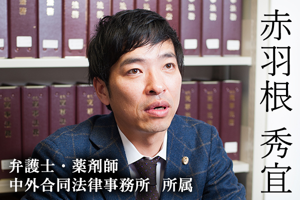 弁護士・薬剤師 中外合同法律事務所 所属 赤羽根秀宜さん