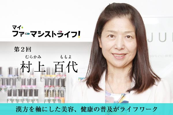 漢方を軸にした美容、健康の普及がライフワーク 薬剤師・村上百代さん-マイ・ファーマシストライフ!